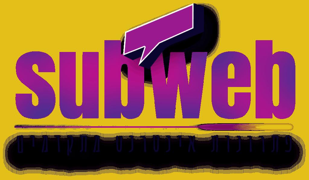 subweb בניית וקידום אתרים